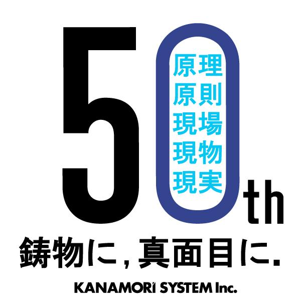 創立50周年を迎えました